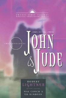 The Books of 1, 2, 3 John and Jude: Forgiveness, Love, & Courage (21st Century Biblical Commentary Series) *Scratch & Dent*