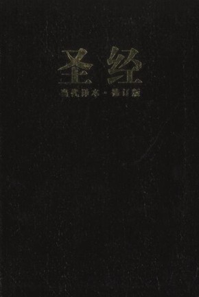 Chinese Contemporary Bible (Simplified Script), Large Print, Bonded Leather, Black