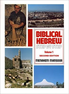 Biblical Hebrew: Step by Step Volume. 1