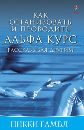 Telling Others Book, Russian Edition