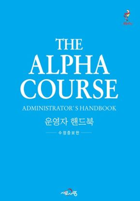 Alpha Administrator's Handbook, Korean Edition