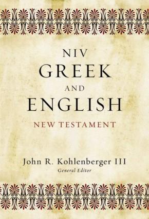 NIV Greek and English New Testament *Scratch & Dent*