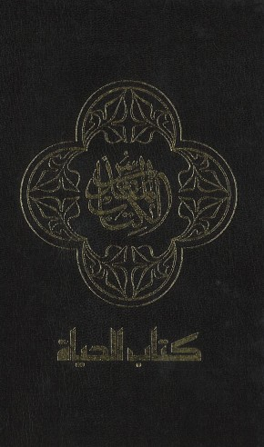 Arabic Bible - Black *Scratch & Dent*